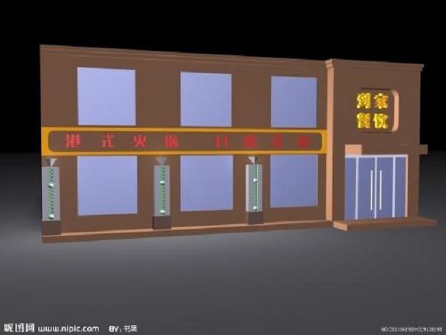 门面房与商铺的区别 你知道吗图片