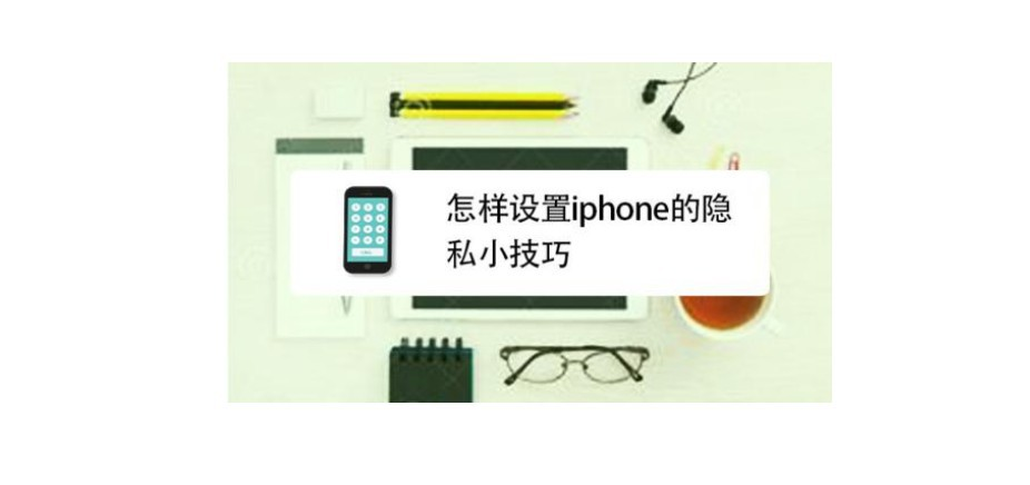 iphone隐私视频在哪里 设置步骤图片