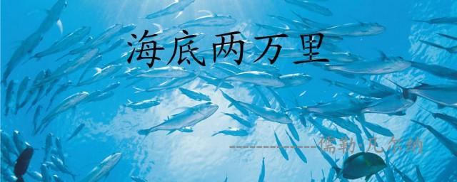 海底两万里的作者是谁 海底两万里是凡尔纳三部曲之一图片
