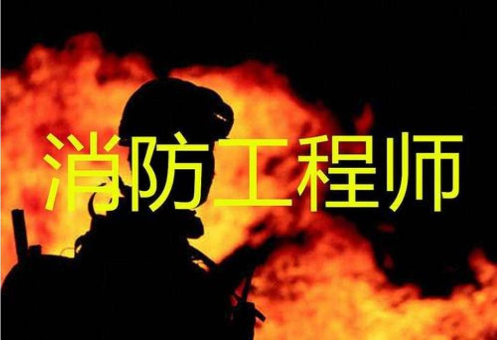 消防工程师报考去哪里 消防工程师在哪报名图片