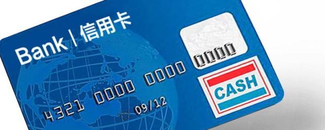 信用卡超过当日限额什么意思你清楚吗?