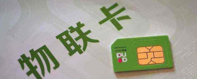 物联卡是什么意思如何,物联卡是什么意思可以吗