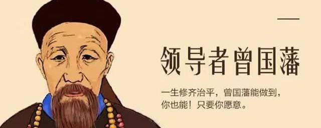 曾国藩最励志的句子如何,曾国藩最励志的句子可以吗